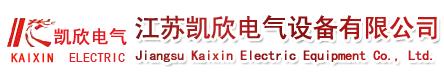 江苏凯欣电气设备有限公司